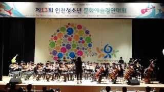부원중학교 효 학생 오케스트라 - '츠나각성'