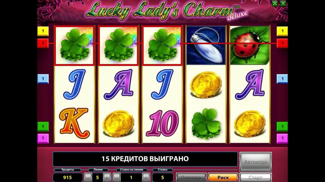 Игровые аппараты леди шарм как быстро заработать деньги онлайн казино