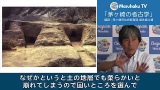茅ヶ崎の考古学(後編)