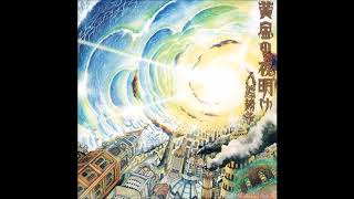 Released in 1992. 1.黄金の夜明け(The Golden Dawn) 0:00 2.独裁者最後...
