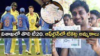 India Vs Australia: Visakhapatnam T20 Tickets Offline Sale On Friday | Oneindia Telugu