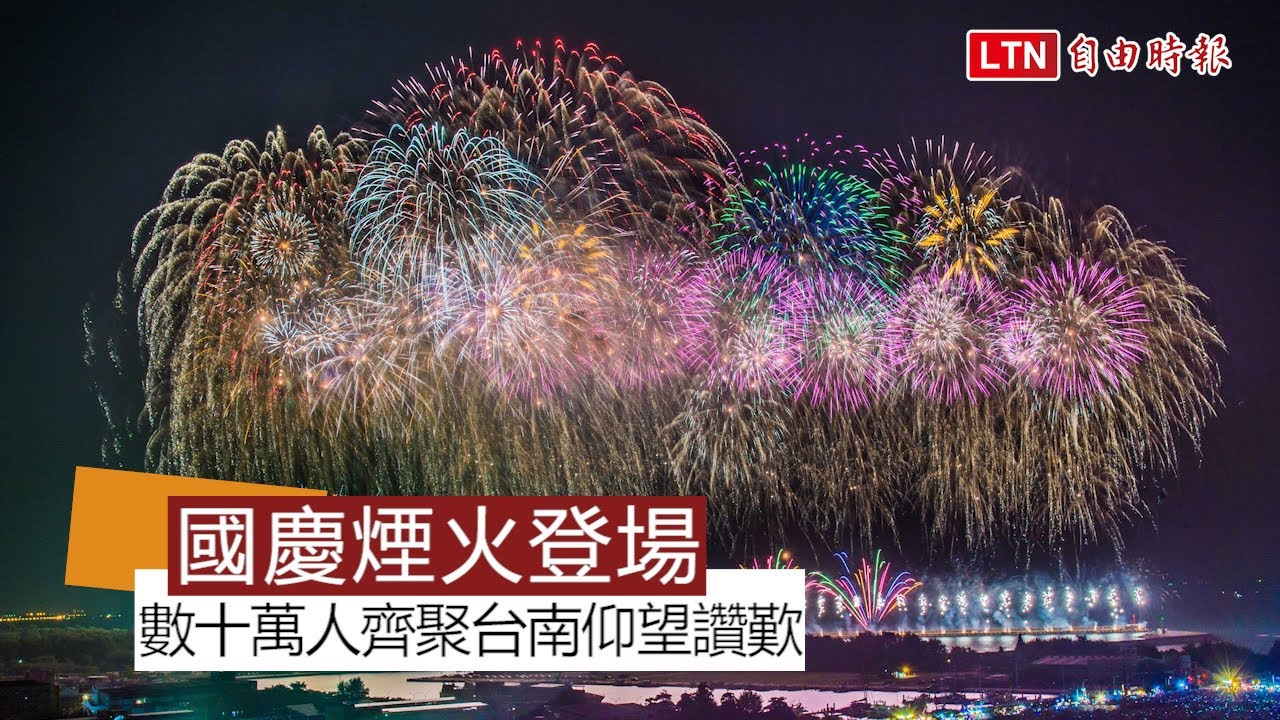 國慶煙火絢爛登場 數十萬人仰望讚歎