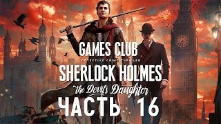 КАНАЛИЗАЦИЯ И ТУТ ОНА ЕСТЬ● Шерлок Холмс.Дочь Дьявола/Sherlock Holmes: The Devil's Daughter часть 16