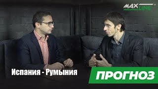 ПРОГНОЗ ФУТБОЛ ИСПАНИЯ РУМЫНИЯ Победа сборной Испании и ТБ 2 5
