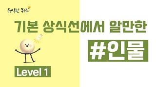 #82 [상식][인물] 유익한 퀴즈, 상식퀴즈, 상식문…