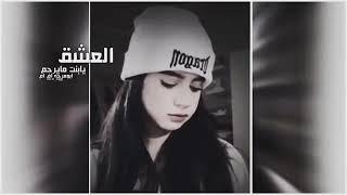 اغاني حزينة~يابنت العشق مايرحم💔