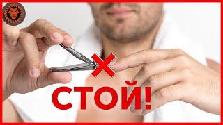 Перестаньте резать ногти неправильно Как делать мужской маникюр как профи