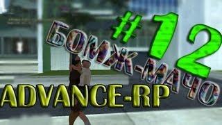 Let's play Samp    Advance-Rp  Green  Бомж Мачо. #12 часть [+16]