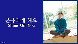 Baixar [SHINee] ONEW(온유)-온유하게 해요(閃閃的溫柔/Shine On You) [韓繁中字]