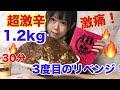 【激辛】【大食い】2度敗れたおごせ史上最強超激辛カレーに挑みます!