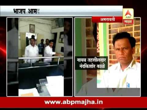 Amravati : BJP MLA Anil Bonde beats Tehsildar Mp3