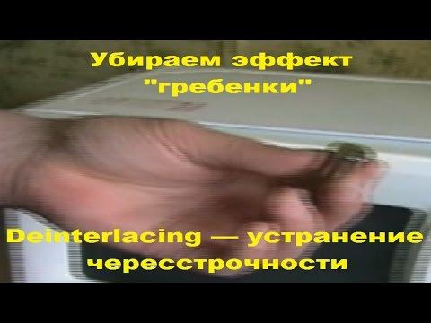 Как убрать гребенку с видео