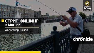 Стритфишинг в Москве. Александр Рыжов. Anglers Chronicle.