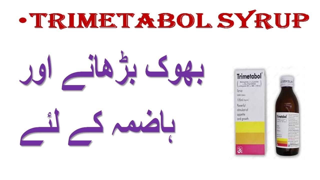 trimetabol syrup benefits,trimetabol syrup uses in urdu ...