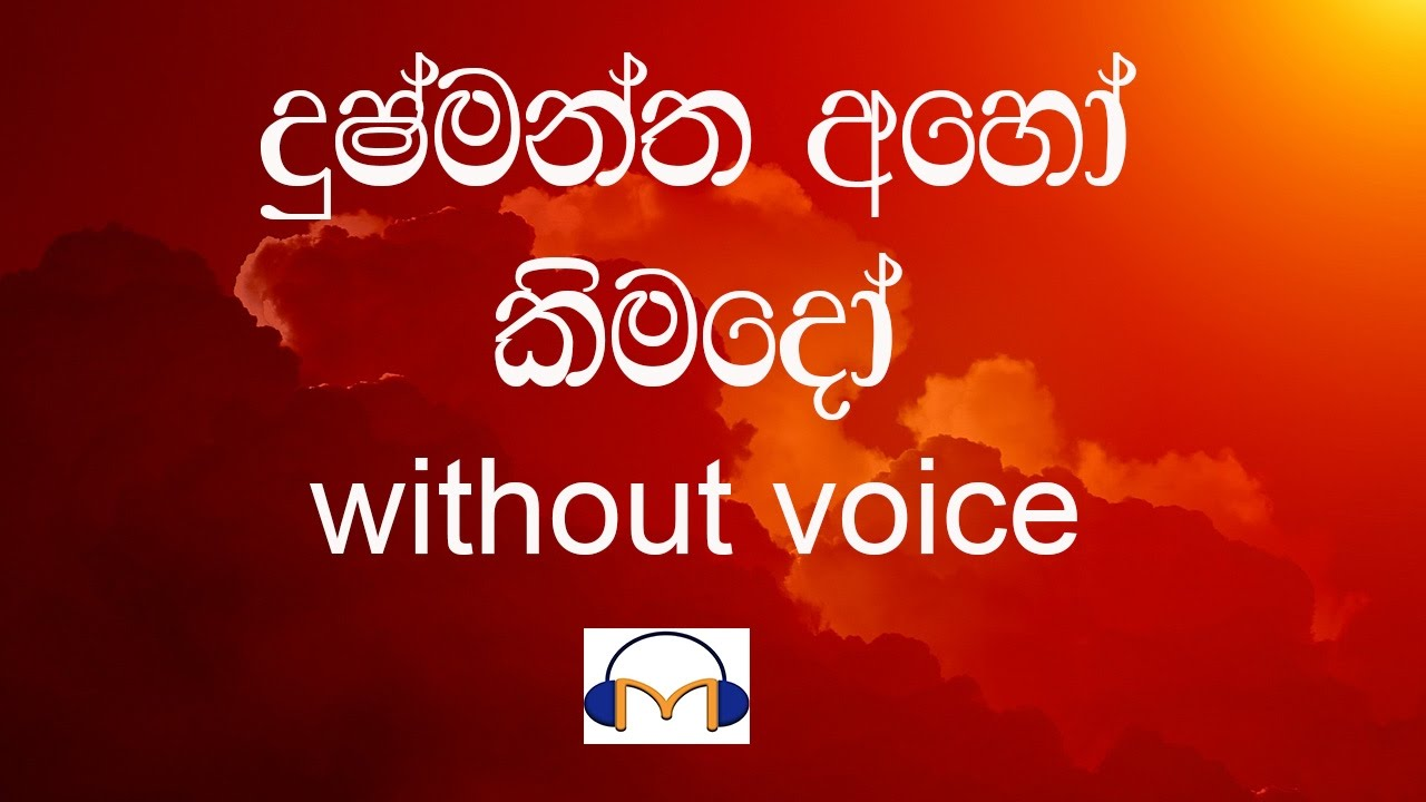 Sinhala song track without voice in Title/Summary