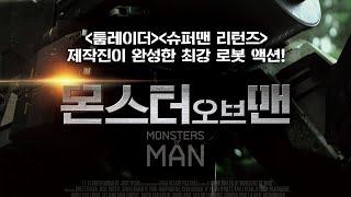 [영화예고편] 인공지능 로봇과 인간의 대결 '몬스터 오…