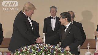 トランプ大統領夫妻招き 即位後初の宮中晩餐会(19/05/28)