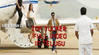 TOP TUCKER FULL VIDEO SONG IN TELUGU