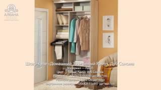 видео Спальня «Монпелье»