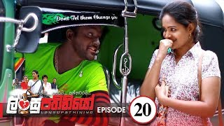 Lansupathiniyo | Episode 20 - (2019-12-20) | ITN Thumbnail