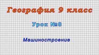 География 9 класс (Урок№8 - Машиностроение.)