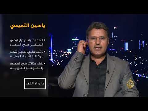 ما وراء الخبر- ملابسات سقوط صنعاء  - نشر قبل 45 دقيقة
