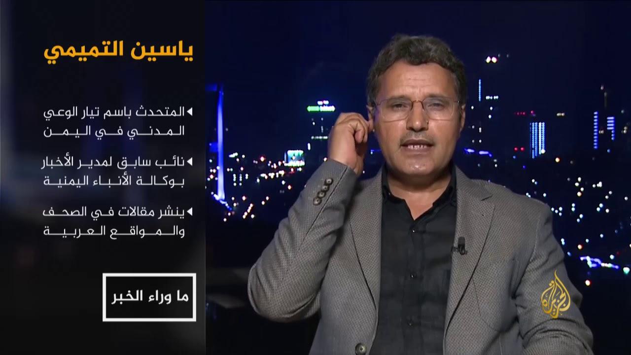 الجزيرة:ما وراء الخبر- ملابسات سقوط صنعاء