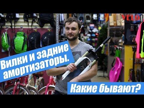 Какие бывают амортизационные вилки и задние амортизаторы на велосипеде.