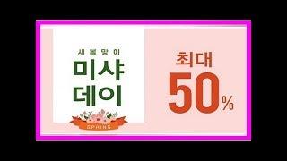 '새봄맞이 미샤 데이' 4월 2일까지 단…