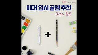 톰보│미대 입시 꿀템 추천 (Feat.톰보)