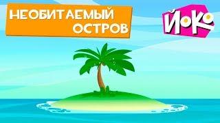 Играем с ЙОКО -  Необитаемый остров - Весёлые игры для детей - Во что поиграть с друзьями