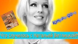 Что случилось с Натальей Ветлицкой?