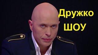 Как Сергей Дружко со своим ШОУ так быстро набрал подписчиков?