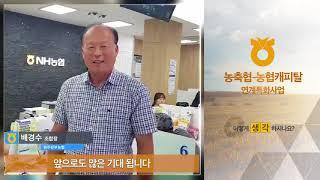 농협캐피탈 홍보영상