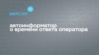 Автоинформатор о времени до ответа оператора(, 2015-04-23T12:52:06.000Z)