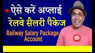 जिन दोस्तों को RSP ( रेलवे सैलरी पैकेज ) का application फॉर्म चाहिए...