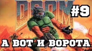 DooM - Глазами Бойца (Часть #9)