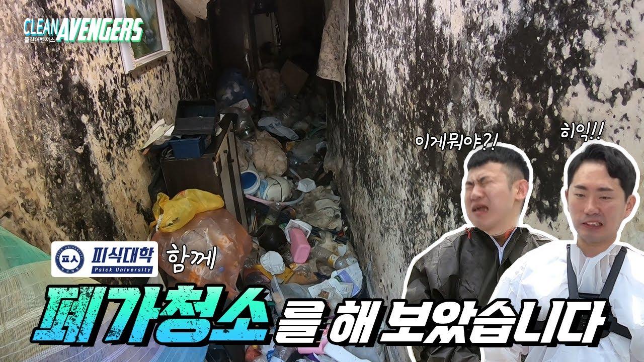 (SUB) ※어그로아님※ 피식대학분들과 역대급 쓰레기집 청소하기!(ft.김민수, 이창호)