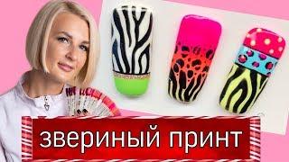 Ногти тренд 2020 звериный принт модный маникюр