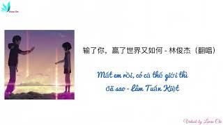 [Vietsub] Mất em rồi, có cả thế giới thì đã sao 输了你,赢了世界又如何 (Cover)  - Lâm Tuấn Kiệt (JJ Lin) 林俊杰 MP3