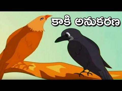 Telugu Moral Stories | Kaaki Anukarana Moral Story | Animated Telugu Stories For Kids | Bommarillu