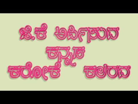 Gandada Gudi kannada karaoke song with lyrics