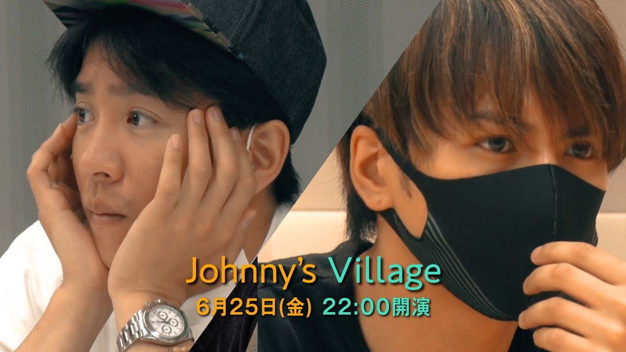 村上信五・藤井流星「Johnny's Village #3」2021年6月25日(金)22:00開演! - YouTube