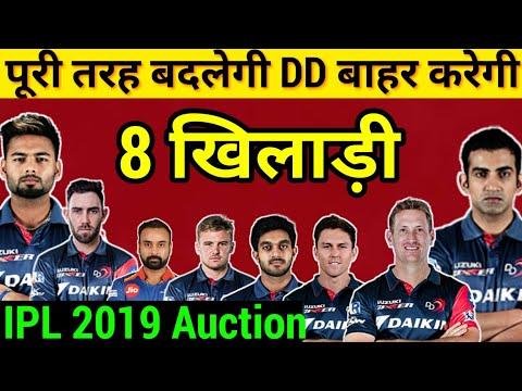 IPL 2019: इन 8 खिलाडियों को बाहर करेगी DD, बदली पूरी टीम