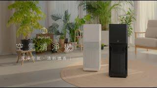 imunsen空氣清淨機|台灣官方影片
