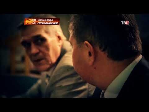 Председатель наблюдательного совета госкорпорации — Фонда содействия реформированию ЖКХ Сергей Степашин принял участие в программе «Удар властью» на телеканале «ТВЦ».