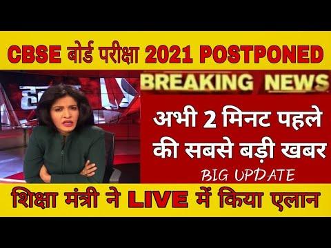 CBSE Board Exam 2021 खुशखबरी 🔥शिक्षा मंत्री ने किया एलान Cbse Exam Postponed आज LIVE में किया एलान