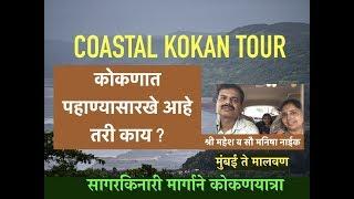 How to Plan Coastal Kokan Tour - सागरकिनारी मार्गाने कोकणयात्रा
