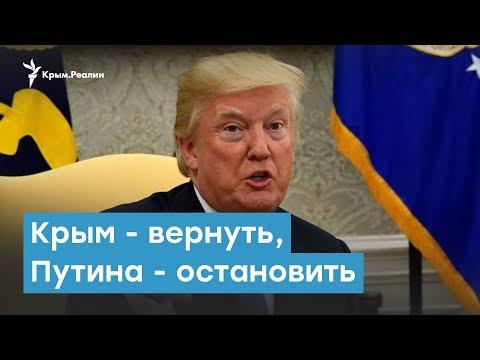 США: Крым -