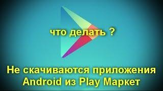 Не скачиваются приложения Android из Play Маркет